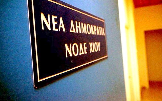 ΝΟΔΕ ΧΙΟΥ: Συγχαρητήρια για τη μεγάλη νίκη στις εκλογές του ΤΕΕ